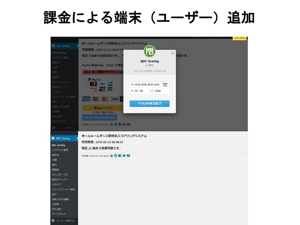 課金による端末(ユーザー)追加