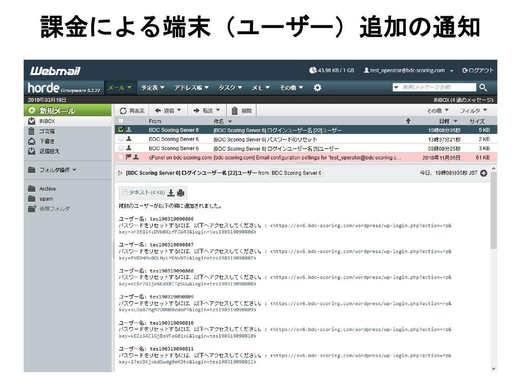 課金による端末(ユーザー)追加の通知