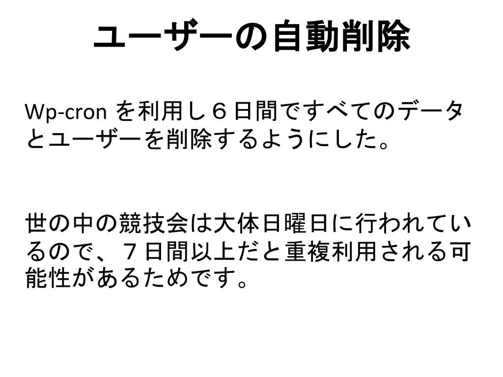ユーザーの自動削除 Wp-cron を利用し6日間ですべてのデータ とユーザーを削除するように...