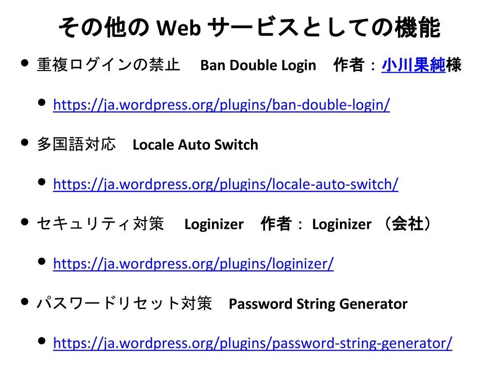 その他の Web サービスとしての機能 • 重複ログインの禁止 Ban Double Logi...