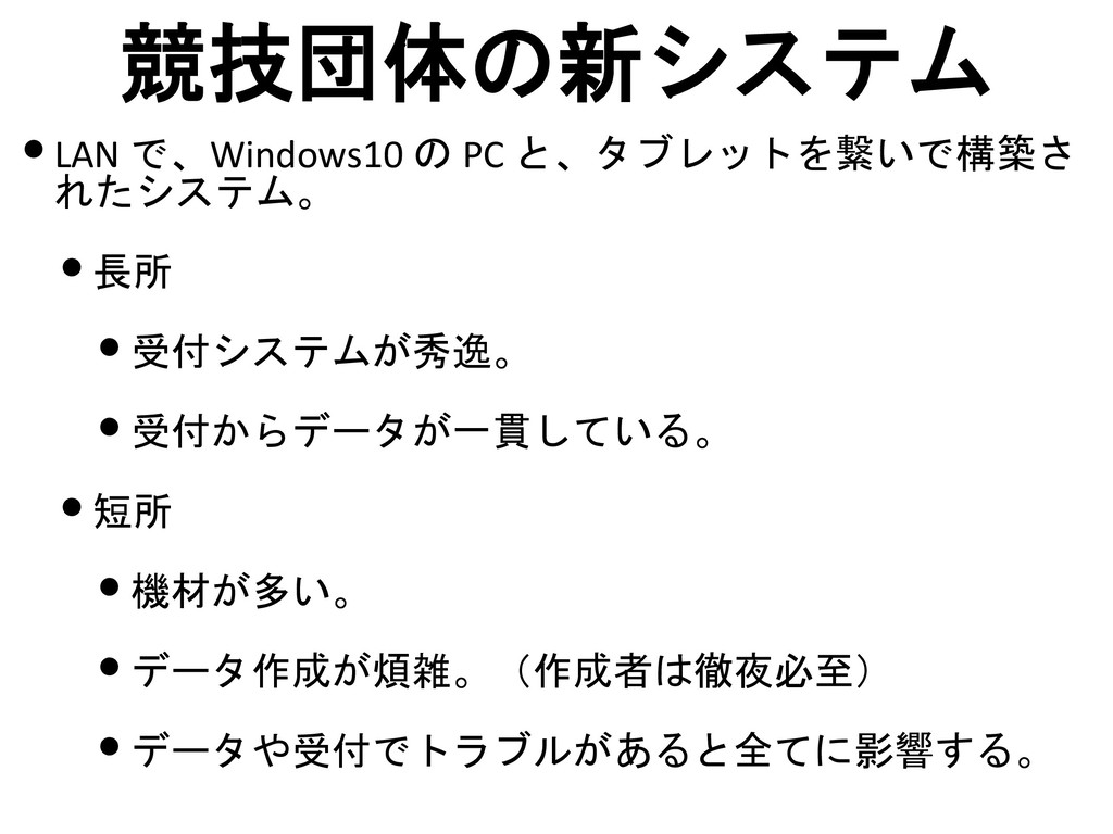 競技団体の新システム •LAN で、Windows10 の PC と、タブレットを繋いで構築さ...