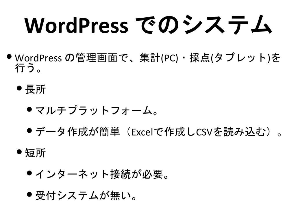 WordPress でのシステム •WordPress の管理画面で、集計(PC)・採点(タブ...