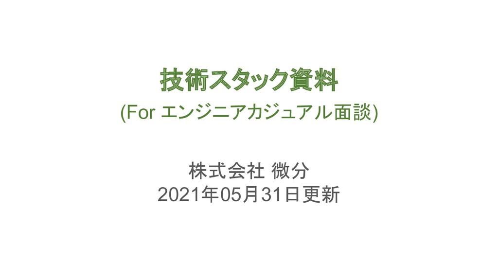 技術スタック資料 (For エンジニアカジュアル面談) 株式会社 微分 2021年05月31日...