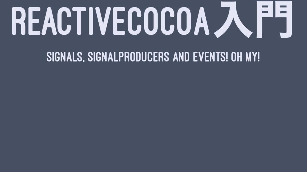 REACTIVECOCOAೖ Signals, SignalProducers and Ev...