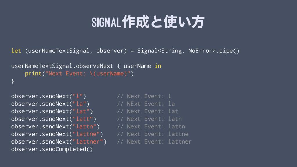 SIGNAL࡞ͱ͍ํ let (userNameTextSignal, observer)...