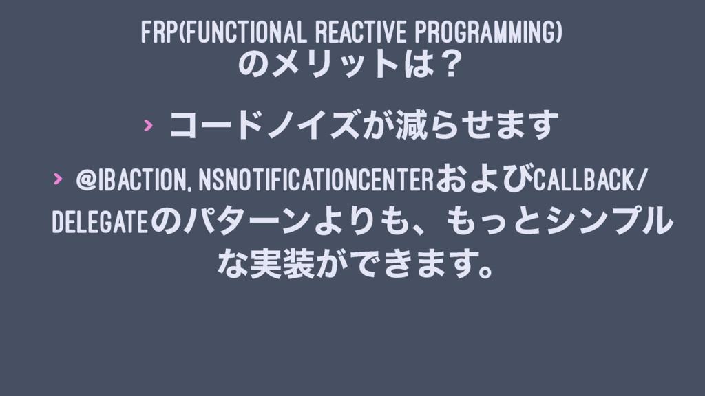 FRP(FUNCTIONAL REACTIVE PROGRAMMING) ͷϝϦοτʁ > ...