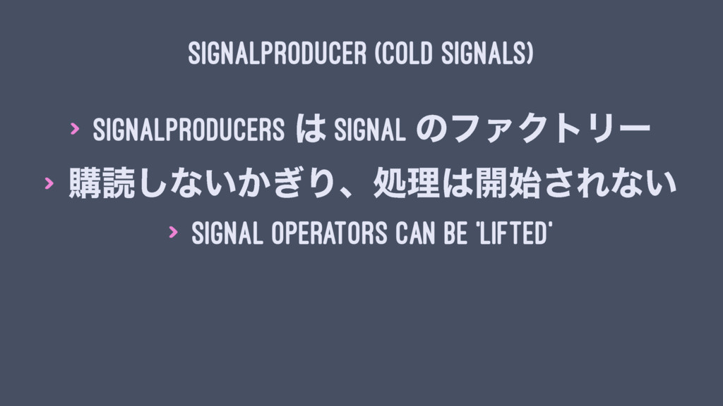 SIGNALPRODUCER (COLD SIGNALS) > SignalProducers...