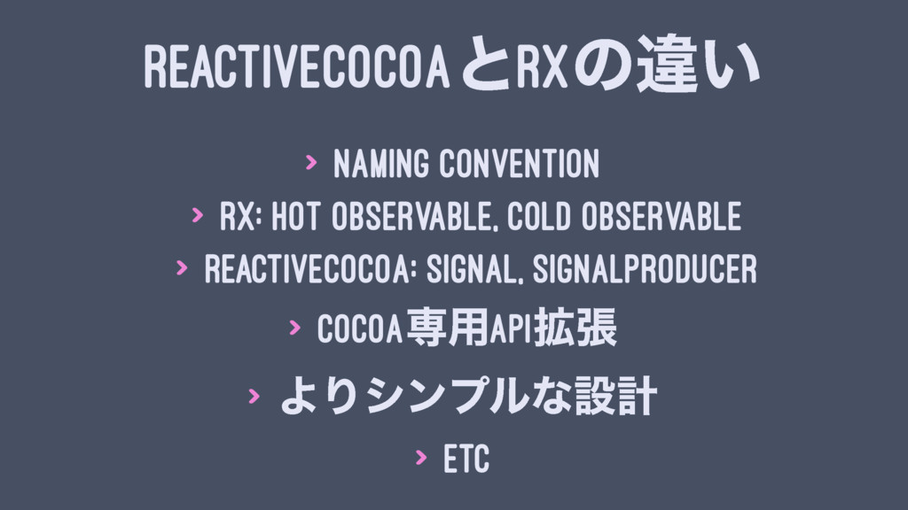 REACTIVECOCOAͱRXͷҧ͍ > Naming Convention > Rx: H...