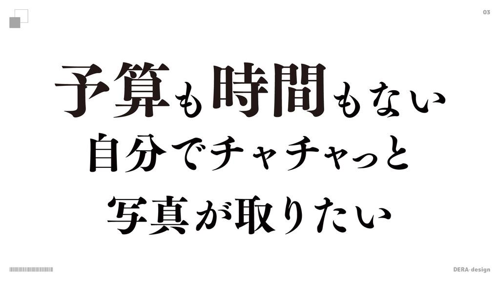 DERA-design 03 ༧ؒͳ͍ ࣗͰνϟνϟ ͬ ͱ ࣸਅ͕औΓ͍ͨ