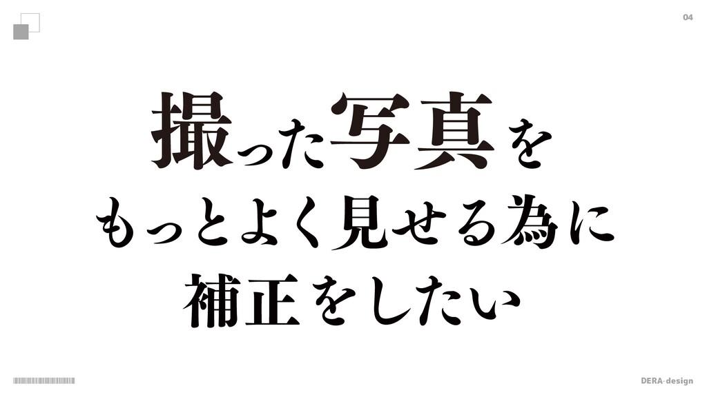 DERA-design 04 ͬ ͨࣸਅΛ ͬ ͱΑ͘ݟͤΔҝʹ ิਖ਼Λ͍ͨ͠