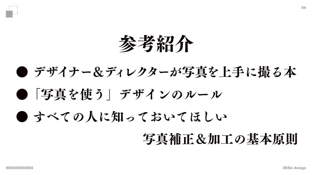 DERA-design 54 ˔σβΠφʔˍσ Ο ϨΫ λʔ͕ࣸਅΛ্खʹΔຊ ˔ ʮ...