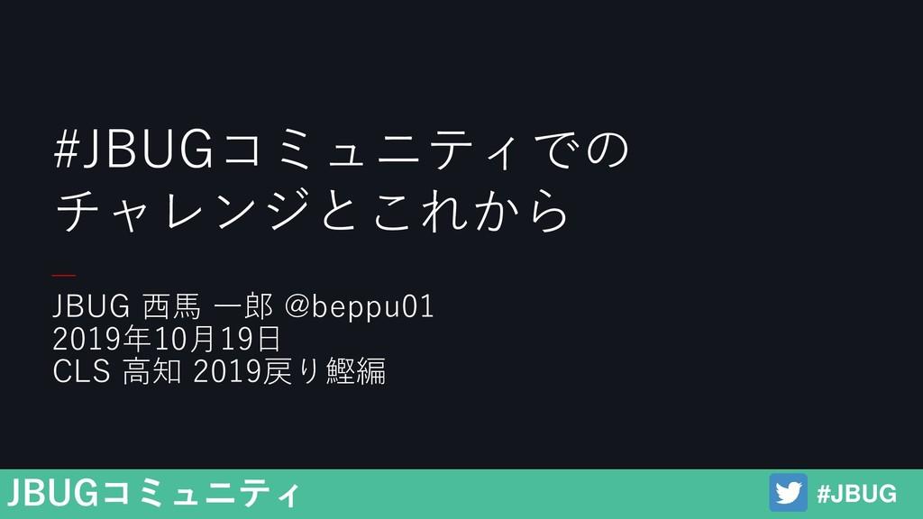 JBUG 西馬 一郎 @beppu01 2019年10月19日 CLS 高知 2019戻り鰹編...