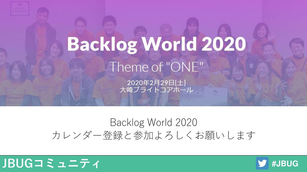 Backlog World 2020 カレンダー登録と参加よろしくお願いします #JBUG J...