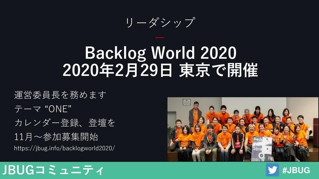 Backlog World 2020 2020年2月29日 東京で開催 #JBUG JBUGコ...