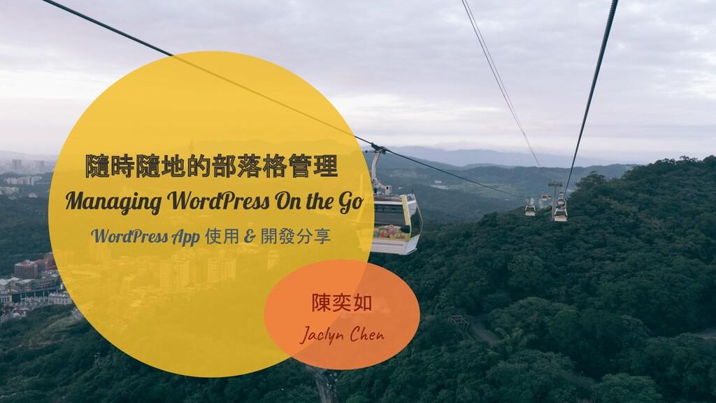 隨時隨地的部落格管理 Managing WordPress On the Go WordPre...