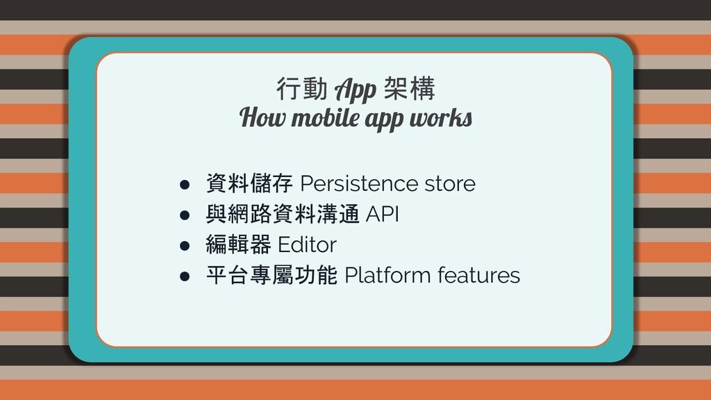 行動 App 架構 How mobile app works ● 資料儲存 Persisten...