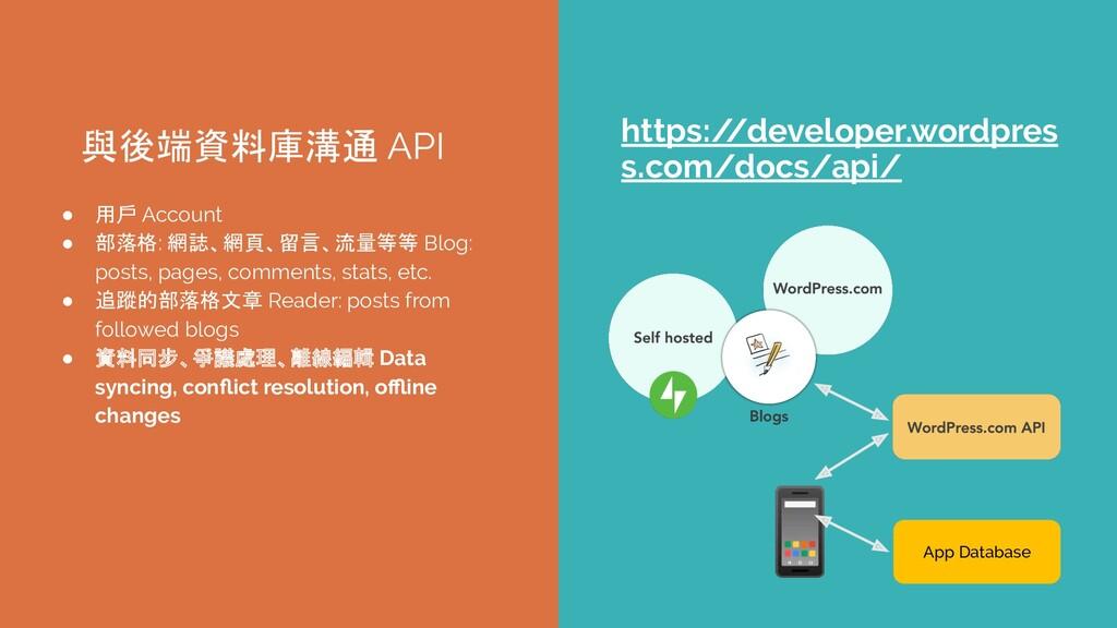 與後端資料庫溝通 API ● 用戶 Account ● 部落格: 網誌、網頁、留言、流量等等 ...