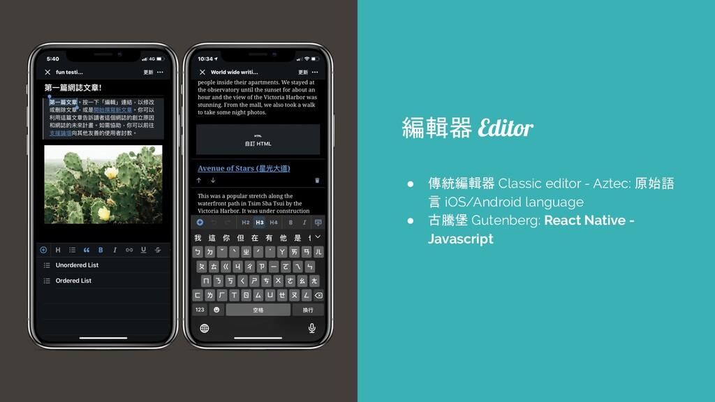 ● 傳統編輯器 Classic editor - Aztec: 原始語 言 iOS/Andro...
