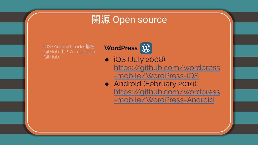 開源 Open source iOS/Android code 都在 GitHub 上!All...