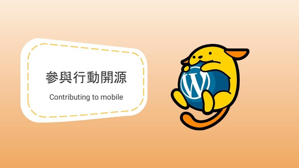 參與行動開源 Contributing to mobile