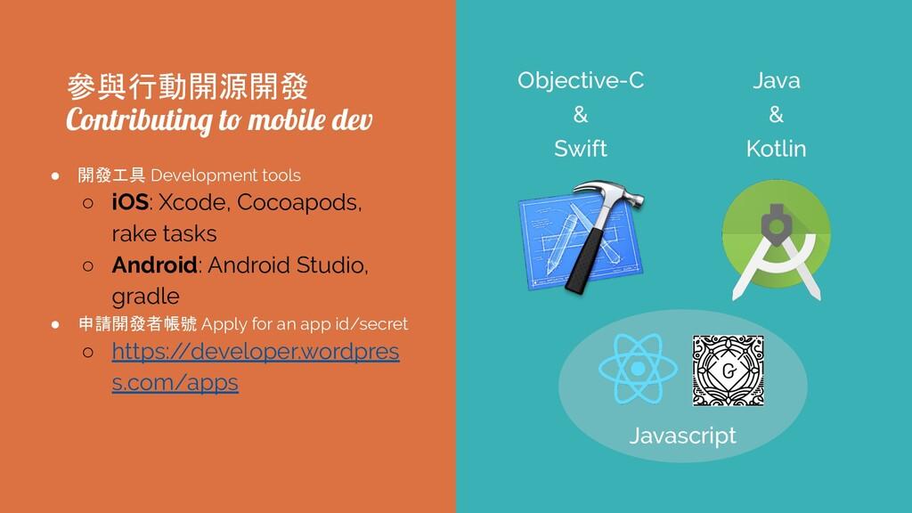參與行動開源開發 Contributing to mobile dev ● 開發工具 Deve...