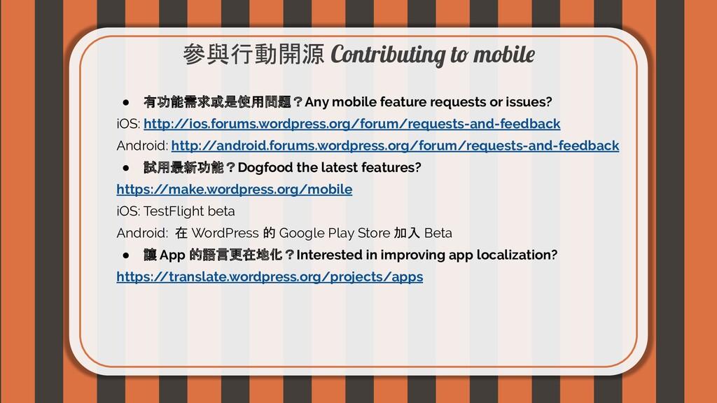 ● 有功能需求或是使用問題?Any mobile feature requests or is...
