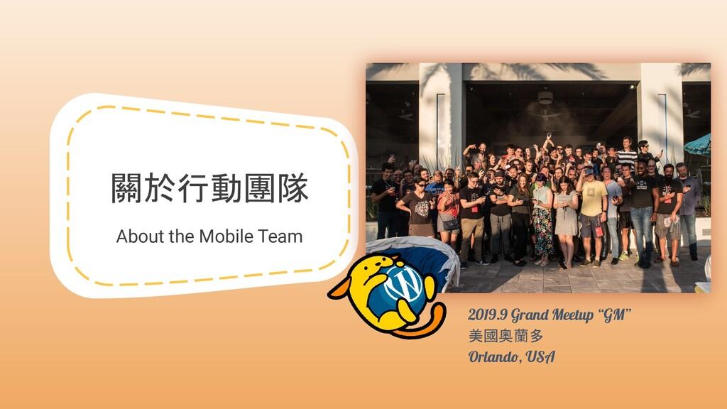 關於行動團隊 About the Mobile Team 2019.9 Grand Meetu...