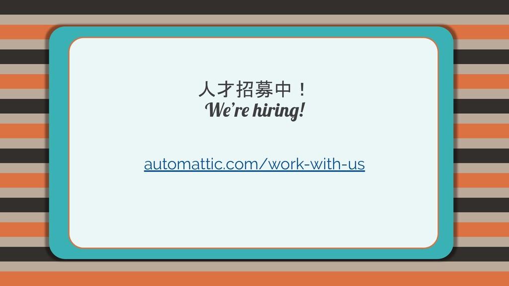 人才招募中! We're hiring! automattic.com/work-with-us