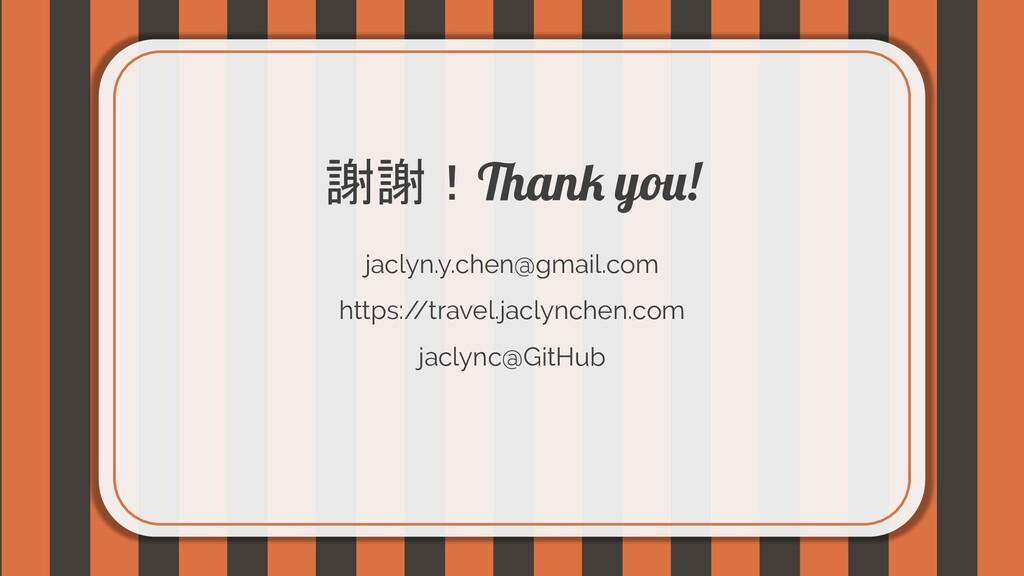 謝謝!Thank you! jaclyn.y.chen@gmail.com https:/ /...