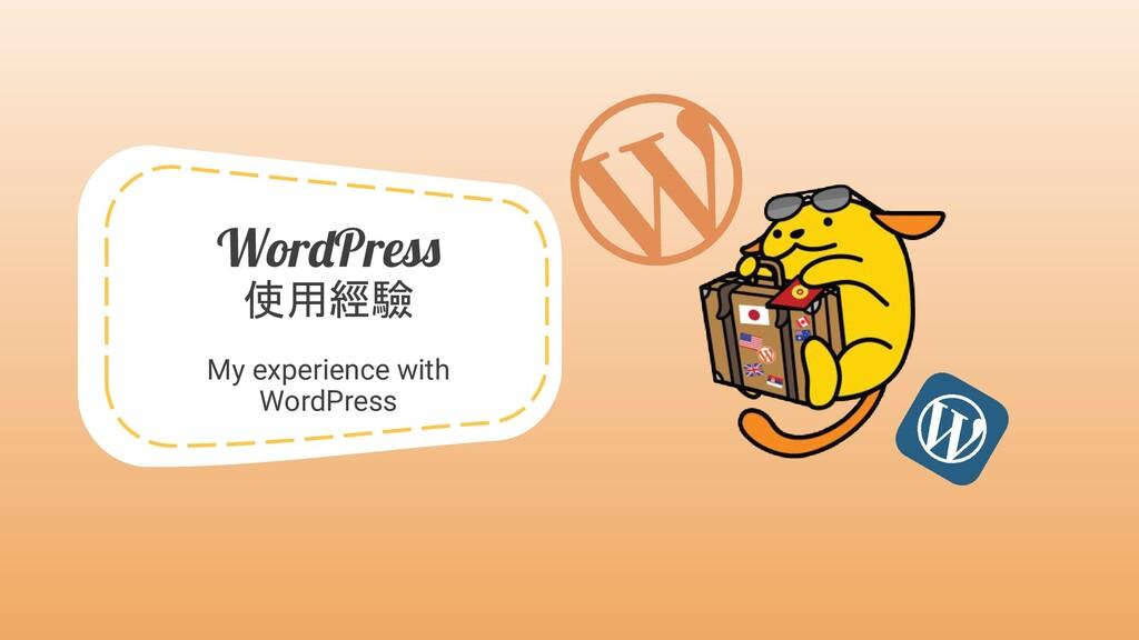 My experience with WordPress WordPress 使用經驗