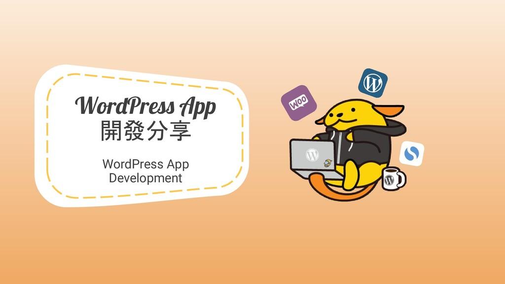 WordPress App 開發分享 WordPress App Development