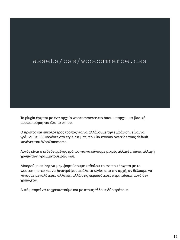Το plugin έρχεται με ένα αρχείο woocommerce.css...