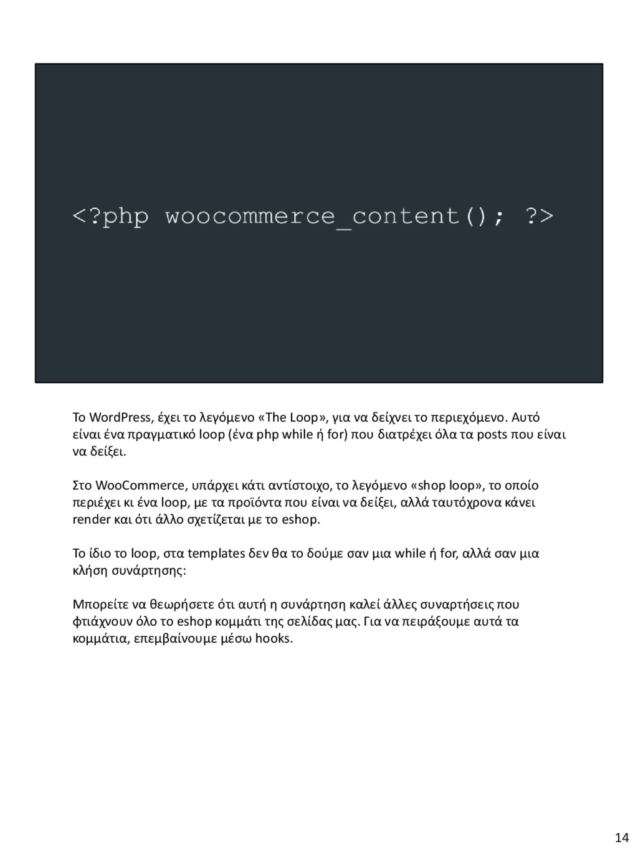 Το WordPress, έχει το λεγόμενο «The Loop», για ...