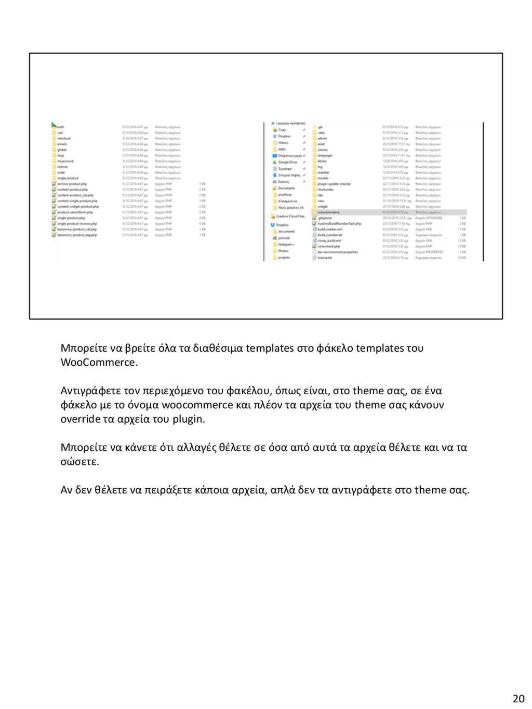 Mπορείτε να βρείτε όλα τα διαθέσιμα templates σ...