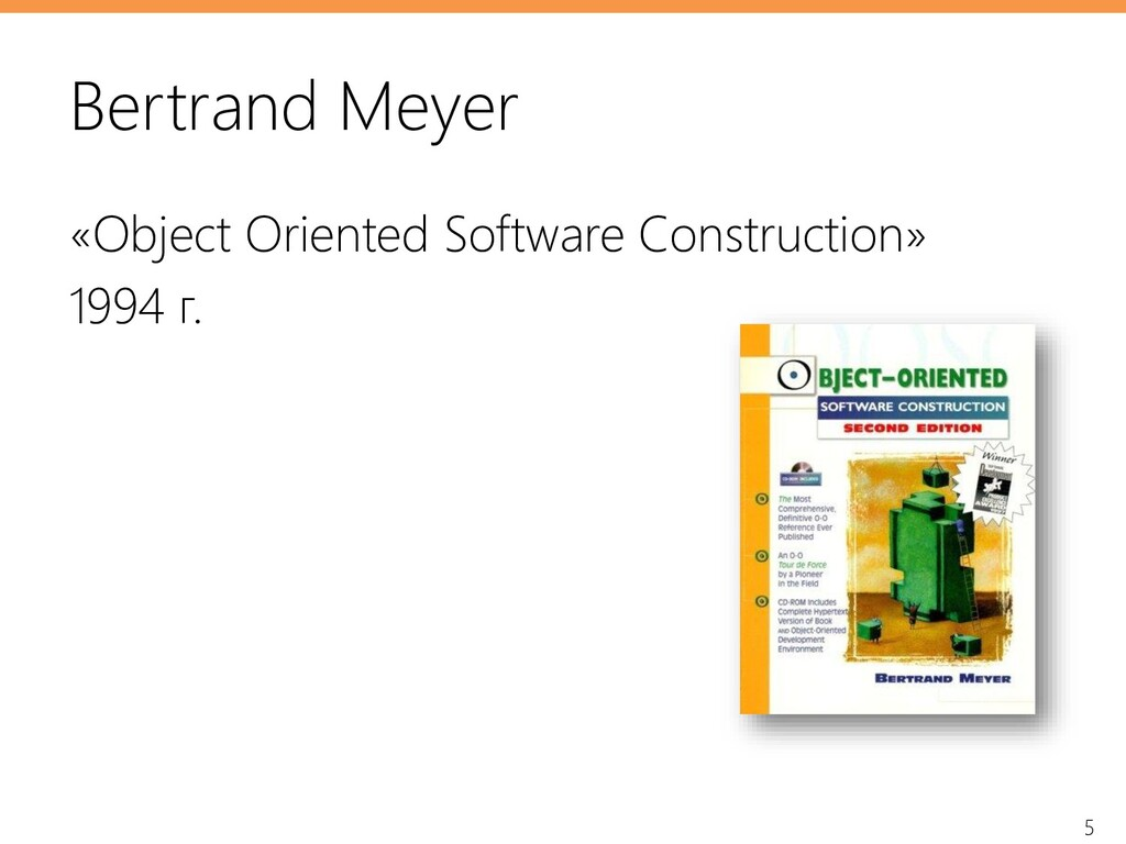 5 Bertrand Meyer «Object Oriented Software Cons...