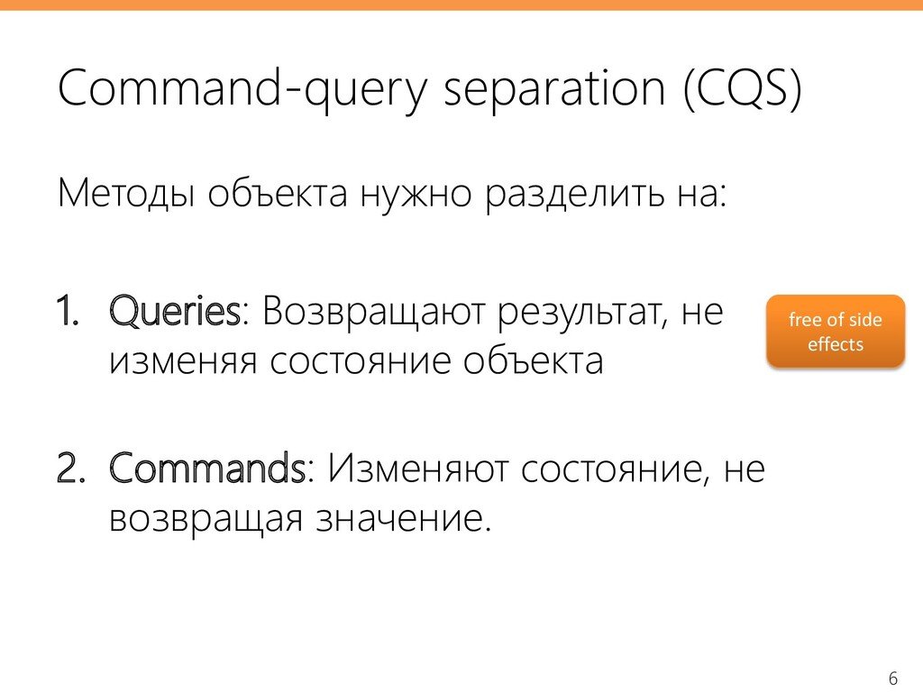 6 Command-query separation (CQS) Методы объекта...