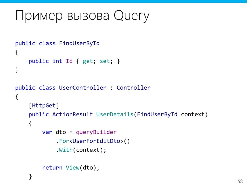 58 Пример вызова Query public class FindUserByI...
