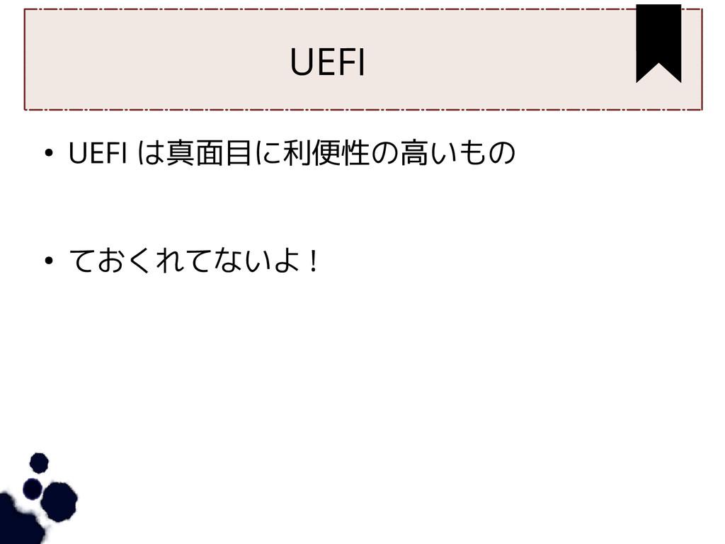 UEFI ● UEFI は真面目に利便性の高いもの ● ておくれてないよ !