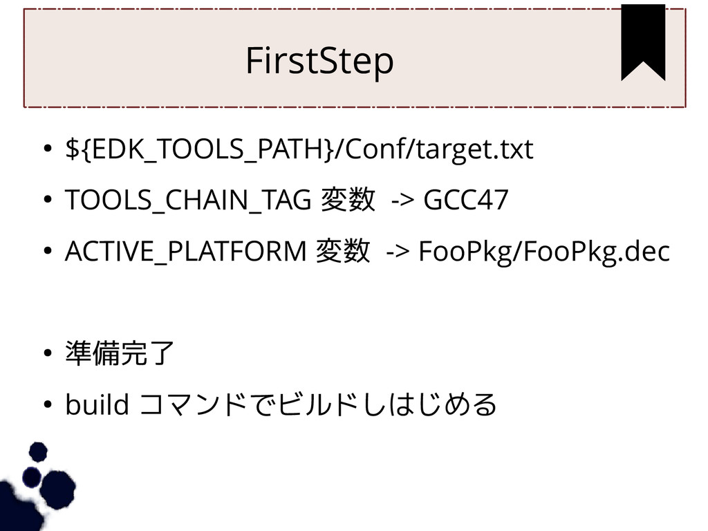 FirstStep ● ${EDK_TOOLS_PATH}/Conf/target.txt ●...