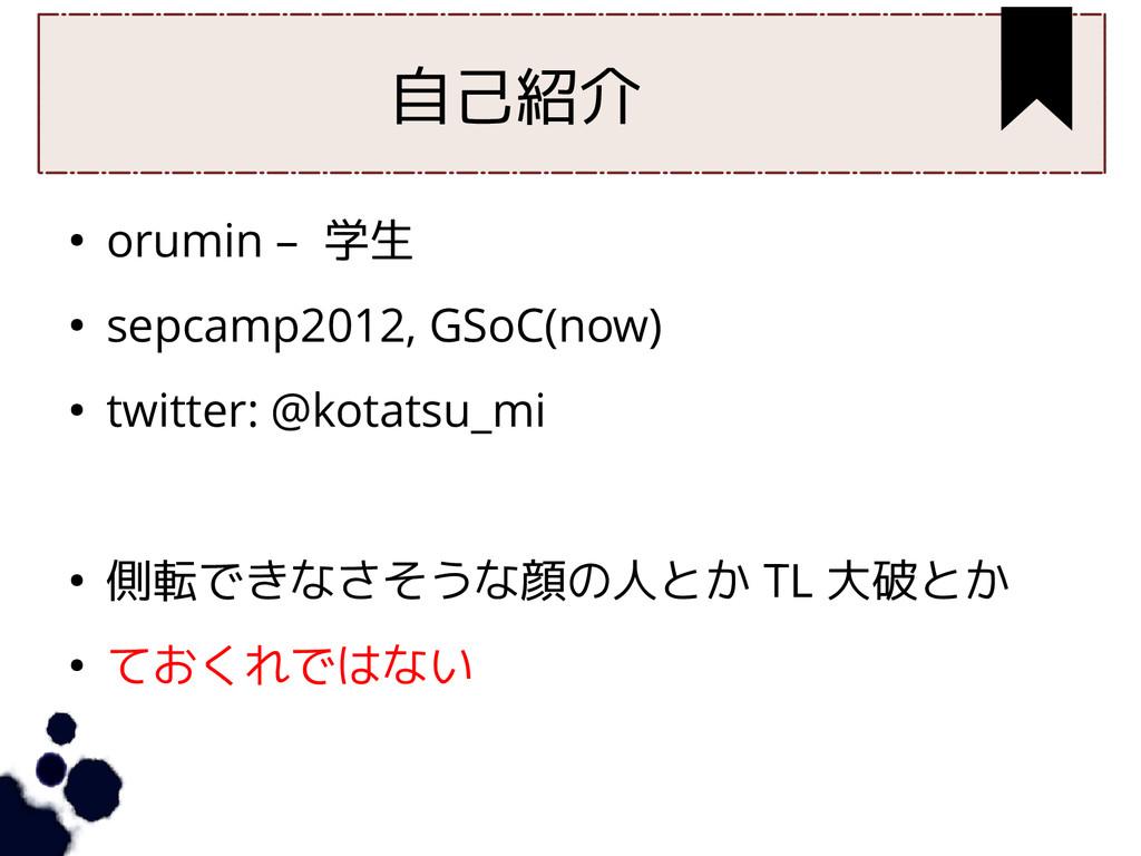 自己紹介 ● orumin – 学生 ● sepcamp2012, GSoC(now) ● t...