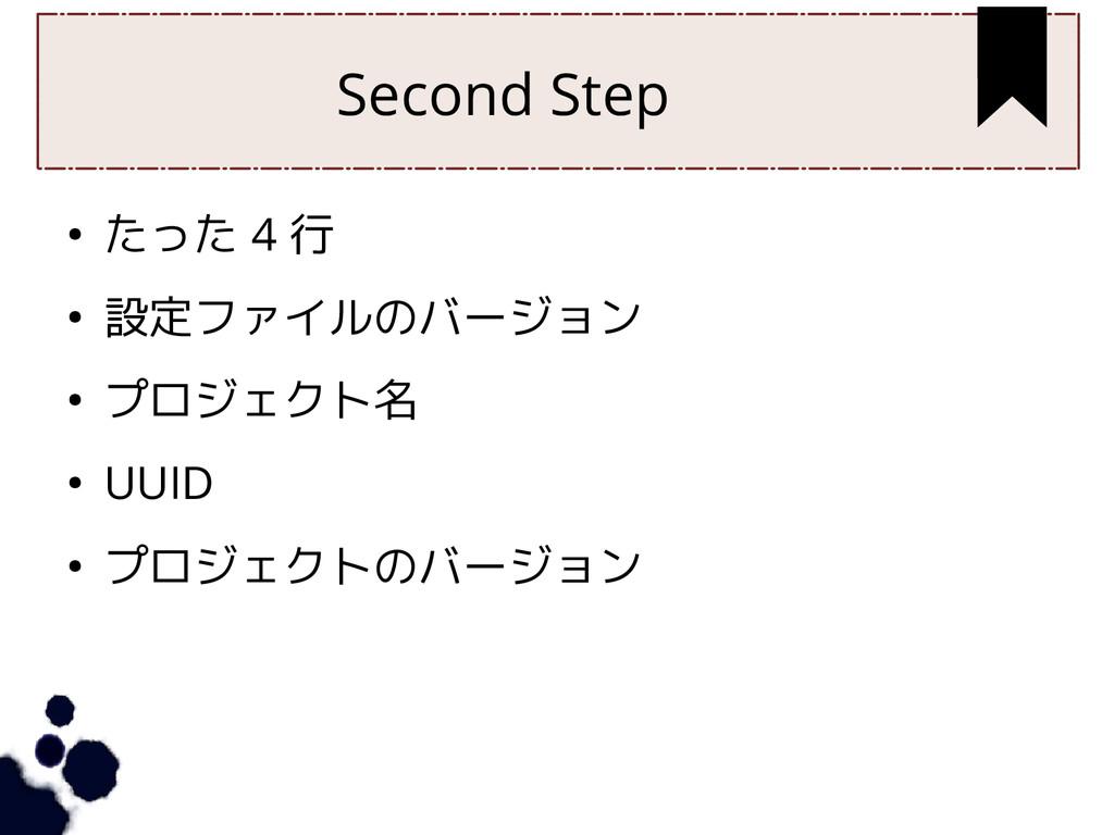 Second Step ● たった 4 行 ● 設定ファイルのバージョン ● プロジェクト名 ...