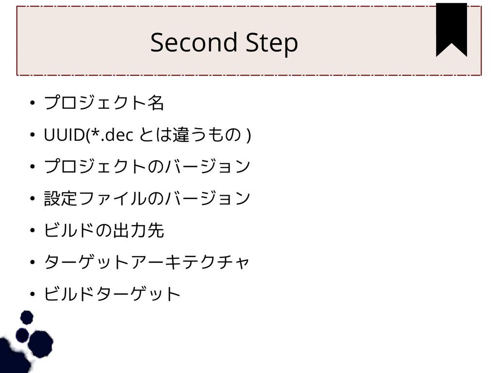 Second Step ● プロジェクト名 ● UUID(*.dec とは違うもの ) ● プ...