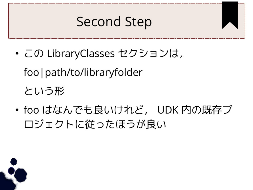 Second Step ● この LibraryClasses セクションは, foo|pat...