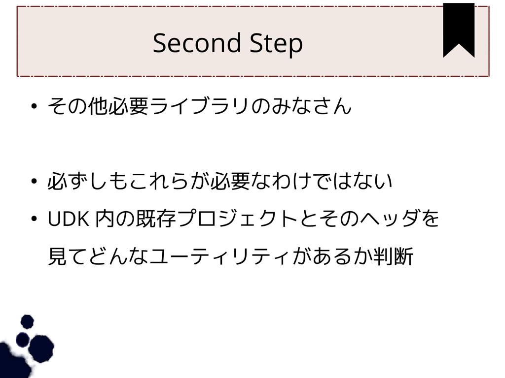 Second Step ● その他必要ライブラリのみなさん ● 必ずしもこれらが必要なわけでは...