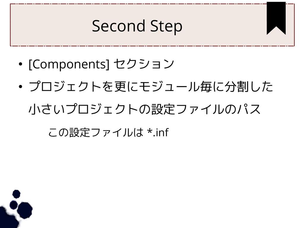 Second Step ● [Components] セクション ● プロジェクトを更にモジュ...