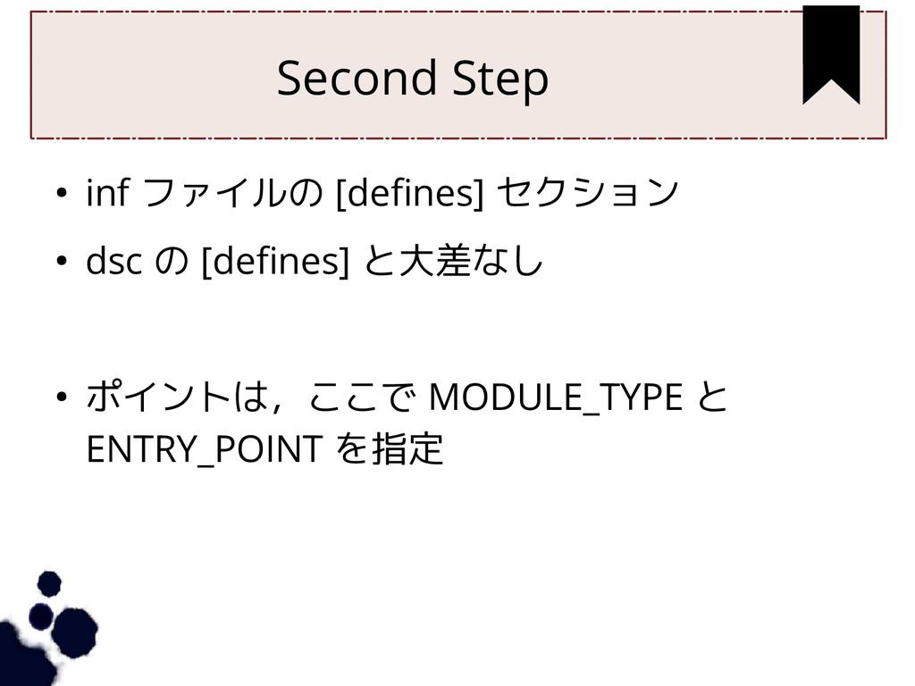 Second Step ● inf ファイルの [defines] セクション ● dsc の...