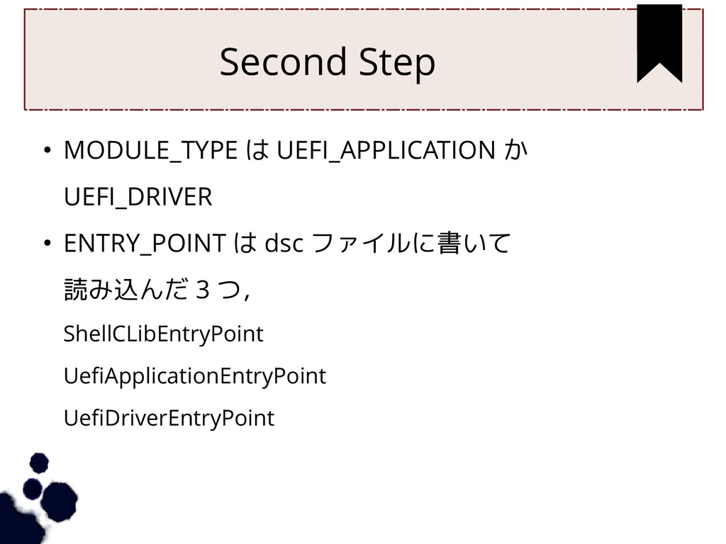 Second Step ● MODULE_TYPE は UEFI_APPLICATION か ...