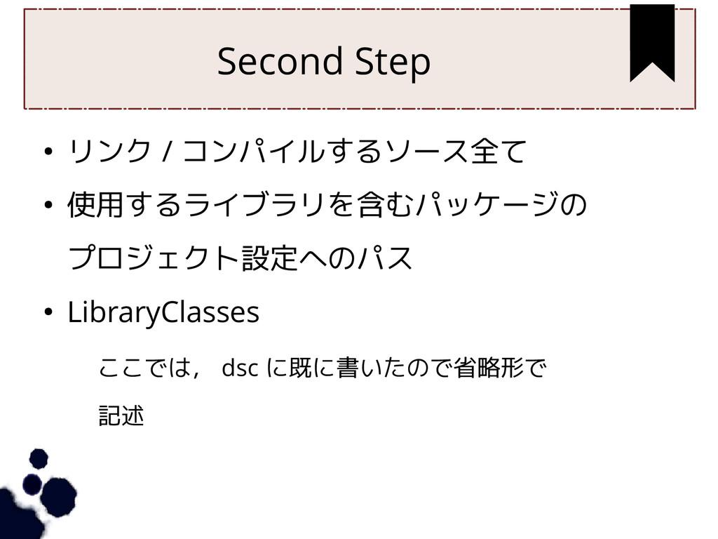 Second Step ● リンク / コンパイルするソース全て ● 使用するライブラリを含む...