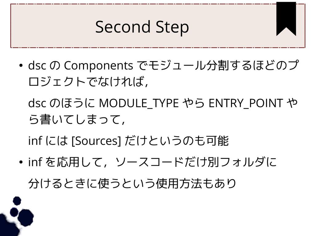 Second Step ● dsc の Components でモジュール分割するほどのプ ロ...