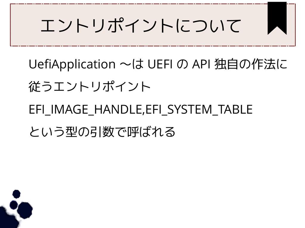 エントリポイントについて UefiApplication 〜は UEFI の API 独自の作...